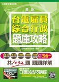 (二手書)【105年全新適用版】台電雇員綜合行政五合一題庫攻略