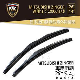 【 MK 】 中華三菱 ZINGER 06年後 原廠型專用雨刷 免運 贈潑水劑 專用雨刷 26吋 *14吋 雨刷 哈家人
