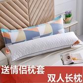 長款枕頭雙人帶枕套枕芯一體家用可愛情侶雙人長枕頭1.2m1.5米1.8 【端午節特惠】