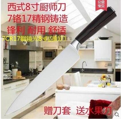壽司刀主廚刀德國鉬釩鋼切肉刀具水果刀廚師刀西餐刀