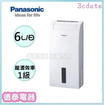 Panasonic【 F-Y12EB】國際牌6公升除濕機【德泰電器】