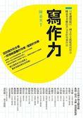 (二手書)寫作力:只要讀懂題目,國文作文就能成功得分,陳嘉英老師的SUPER好用寫..
