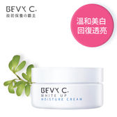 BEVY C.極淬美白凝霜30g  美白 凝露 乳霜 斑點 不反黑