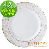 Just Home皇璽高級骨瓷8吋餐盤4件組