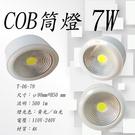 COB 7W 吸頂小筒燈【數位燈城 LED Light-Link】T-06-79 商空、餐廳、居家燈必備燈款