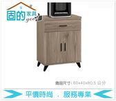 《固的家具GOOD》423-4-AJ 珂琪2尺收納櫃