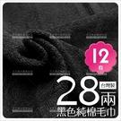28兩純棉毛巾(黑色)-12條裝(無印字)[38734]