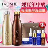 Fapishe法皮舒 專業植萃洗護組【BG Shop】洗髮精+滋養素+小藍組+霧感包+迷你咖