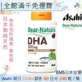 【一期一會】【日本現貨】日本 Asahi 朝日 DHA+銀杏 60日分 240粒/瓶「日本原裝」