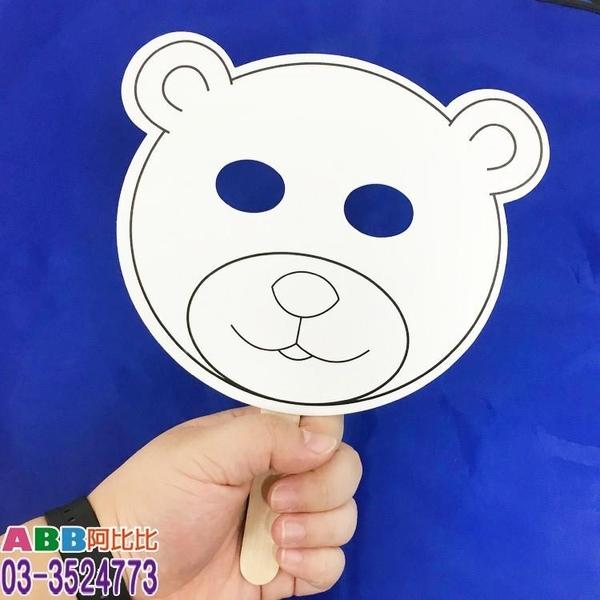 A1780_DIY彩繪面具棒_熊#DIY教具美勞勞作拼圖積木黏土樂器手偶字卡大撲克牌