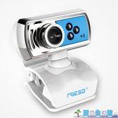 電腦臺式高清帶麥克風筆電臺式機家用視頻免驅攝像頭 LY3074『愛尚生活館』