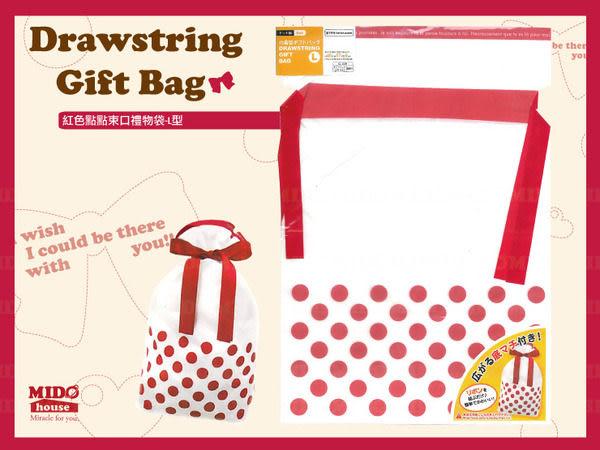 紅色點點束口禮物袋-L型《Midohouse》