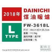 【配件王】日本代購 空運 DAINICHI 煤油暖爐 電暖爐 FW-3618L 7坪 油箱9L 40秒點火
