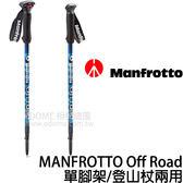 MANFROTTO 曼富圖 Off Road 越野者 WALKING STICKS 藍色 單腳架 / 登山杖 (6期0利率 免運 正成貿易公司貨)