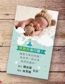 娃娃屋樂園~👶客製彌月卡(男寶寶款)單面5.4cmx9cm_200張/組 每組250元/婚禮小物/二次進場