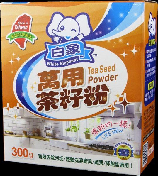 白象 萬用 茶籽粉 300g