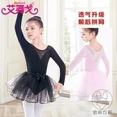 兒童舞蹈裙長袖芭蕾舞裙女童舞蹈練功服套裝女孩中國舞形體服【貼身日記】