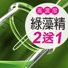 【大醫生技】極萃綠藻精CGF30顆 $8...