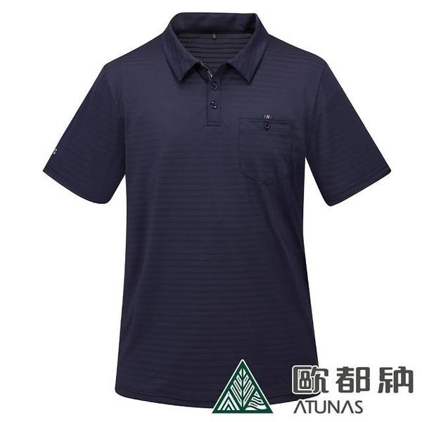 【南紡購物中心】【ATUNAS歐都納】男款ATUNAS-TEX快乾排汗短袖POLO衫(A2PS2107M夜藍)