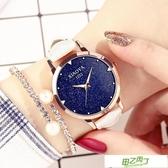 手錶女生學生正韓簡約時尚潮流防水皮帶石英腕錶休閒大氣星空女錶 【快速出貨】