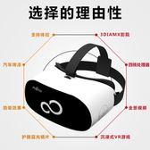 VR 富士通vr眼鏡vr一體機智能眼鏡頭盔2k游戲機3d虛擬現實ar影院wifiigo 雲雨尚品