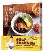 (二手書)【贊否兩論】主廚的絕品丼飯料理