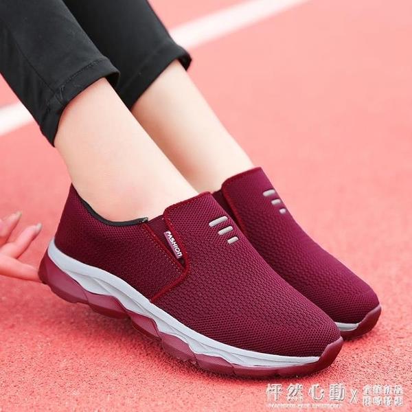 老北京布鞋女春季防滑軟底媽媽網鞋中老年一腳蹬休閒健步運動鞋女 怦然新品
