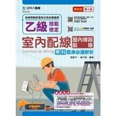 乙級室內配線(屋內線路裝修)學科題庫必通解析(第3版)(附贈MOSME行動學習一點通)
