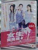 影音專賣店-J01-067-正版DVD*日片【女生萬萬歲】-中村麻美*渡瀨美遊
