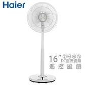 Haier海爾 16吋DC直流變頻遙控風扇 立扇 KF4010S5
