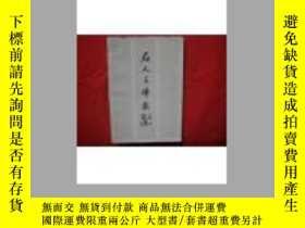 二手書博民逛書店罕見名人與佛教Y28433