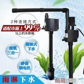 濾水器魚缸水族箱過濾器三合一靜音水泵氧氣泵潛水泵過濾泵上濾泵海斯寶 萌萌小寵