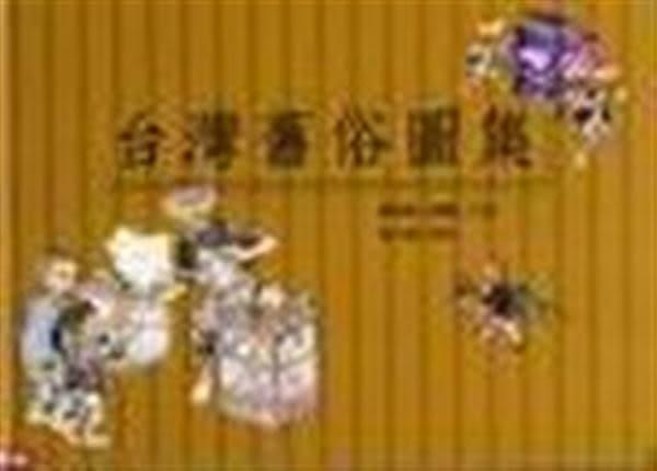 台灣舊俗圖集(彩色繪本精裝)