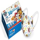 汪汪隊系列-兒童3D醫療口罩20片