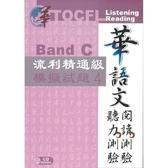 華語文聽力測驗, 閱讀測驗:流利精通級模擬試題4[初版、附光碟]