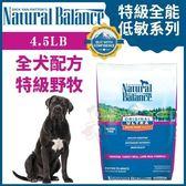 *WANG*Natural Balance 特級全能低敏《特級野牧全犬配方》4.5LB【42096】