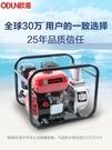 抽水機歐盾汽油機水泵農用本田款大型抽水機2寸3 4寸柴油高壓灌溉抽水泵 小山好物
