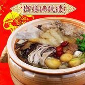老爸ㄟ廚房年菜.皇品經典褒湯-佛跳牆 (1000g/包)﹍愛食網
