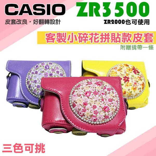 【小咖龍】CASIO ZR3600 ZR3500 客製化 碎花款 兩件式皮套 復古皮套 附揹帶 桃紅 黃色 紫色 小碎花
