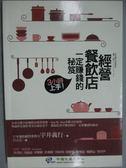【書寶二手書T3/投資_KMC】經營餐飲店一定賺錢的秘笈_宇井義行