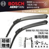 BOSCH BMW F02 740 08年~ 歐規專用雨刷 免運 贈潑水劑 26 18 兩入 雨刷