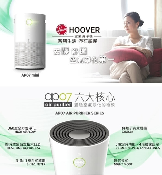 『HOOVER 』 ☆ 360度即時監控過濾空氣清淨機mini HA-AMM-TWA **免運費**