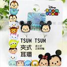☆小時候創意屋☆ 迪士尼 正版授權 米奇 TSUM TSUM 夾式耳環 造型耳環 飾品 婚禮小物 創意 禮物