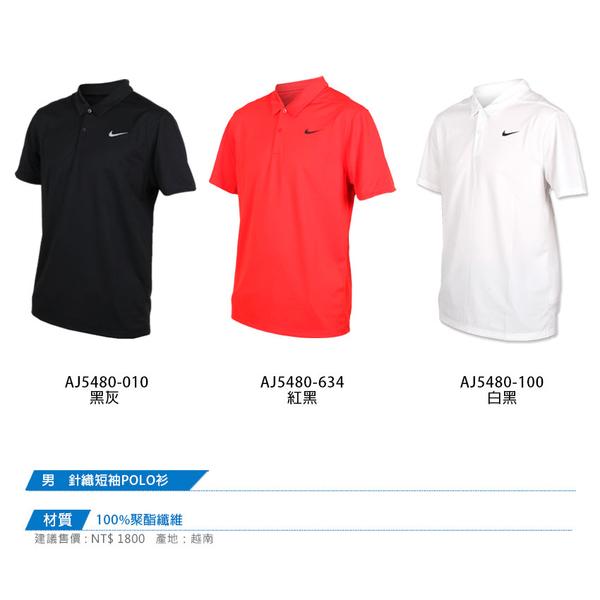 NIKE GOLF 男針織短袖POLO衫 (短袖上衣 高爾夫 慢跑 免運 ≡排汗專家≡