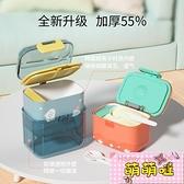 嬰兒奶粉盒便攜外出密封分裝格米粉盒子大小容量輔食儲存罐式防潮【萌萌噠】