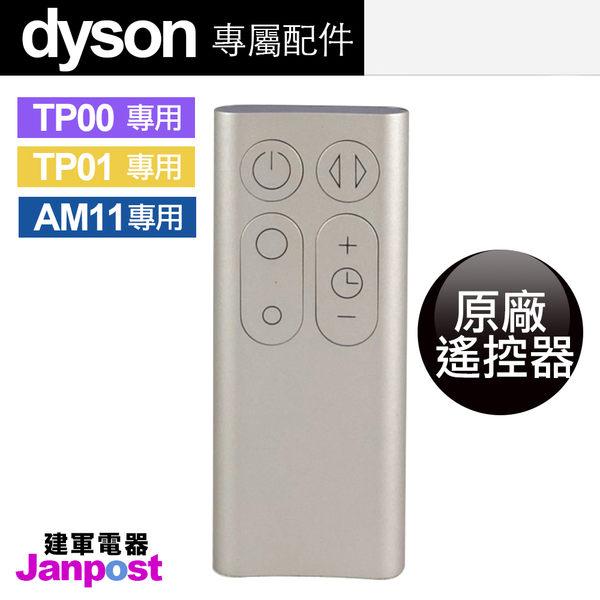 【建軍電器】Dyson 原廠遙控器 戴森 100%全新 TP00 TP01 AM11 風扇 空氣清淨機