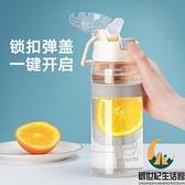 運動水杯大容量便攜吸管杯塑料杯【創世紀生活館】
