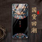Haifm 三星S8手機殼玻璃S8 手機套中國風國潮S8Plus外殼男款S9保護套全包防摔S9 硬殼S9Plus潮牌 滿天星