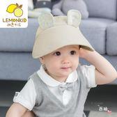 店慶優惠兩天-寶寶帽子夏兒童太陽帽 男童女童防曬戶外防紫外線男孩女孩 空頂帽