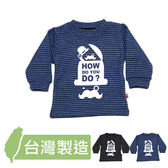【錢豪童裝童鞋】Baby小刷毛長袖上衣(70~90cm)